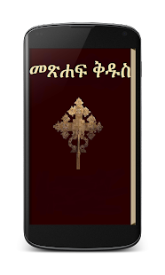 Amharic Bible Free,Ethiopian - screenshot thumbnail