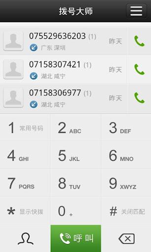 拨号大师(拨号工具 免费电话 通讯录)