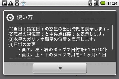 惑星なう- screenshot
