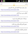 Screenshot of طريق السنة   Sunnahway