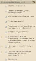 Screenshot of Описание намаза Пророка (САС)