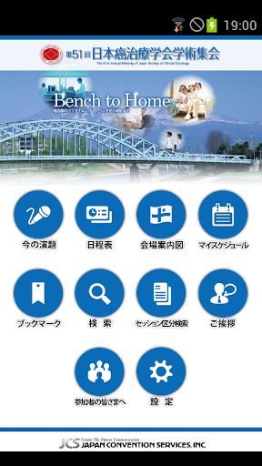 u7b2c51u56deu65e5u672cu764cu6cbbu7642u5b66u4f1au5b66u8853u96c6u4f1a Mobile Planner 1.1.0 Windows u7528 1