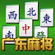 China Game Center Mahjong麻将