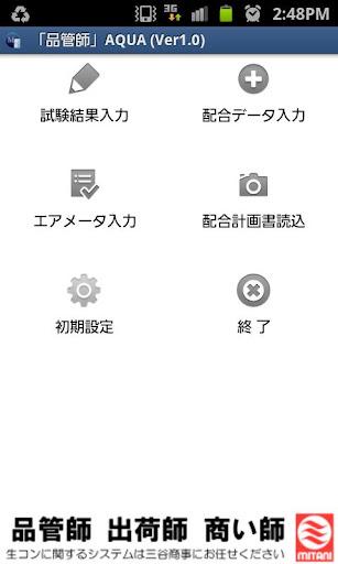 u54c1u7ba1u5e2b AQUA Ver1.3 Windows u7528 1