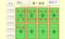 旧)吉田組・テニス対戦組み合わせ生成アプリのおすすめ画像3