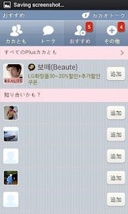 iMessage Theme for Kakao - screenshot thumbnail
