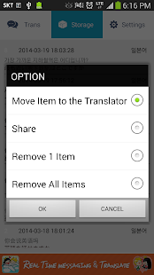Talk Translate- screenshot thumbnail