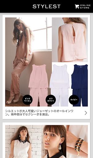 STYLEST-最旬コーデが毎日楽しめるファッションアプリ