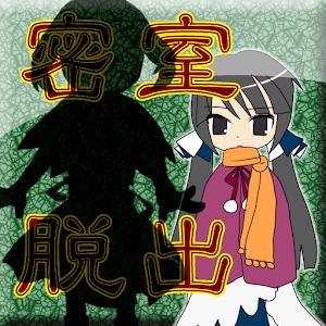 【脱出ゲーム】密室症候群@鈴ヶ森茉莉 for PC and MAC