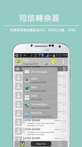 SMS(文本,CSV,分享短信)