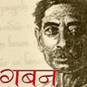 Gaban by Premchand in Hindi