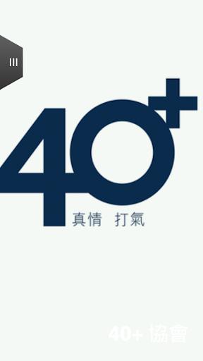 40+ 協會