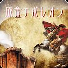 成金ナポレオン icon