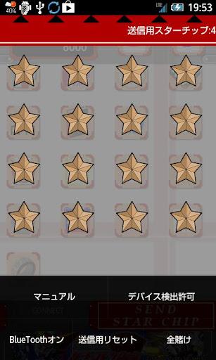 玩免費工具APP 下載スターチップ app不用錢 硬是要APP