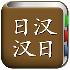 All日语词典, Japanese  Chinese icon