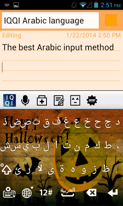 IQQI Arabic Keyboard (Android) - screenshot