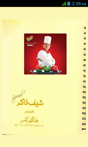 Urdu Recipes Chef Zakir