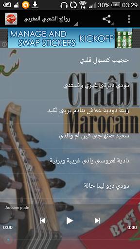 روائع الشعبي المغربي