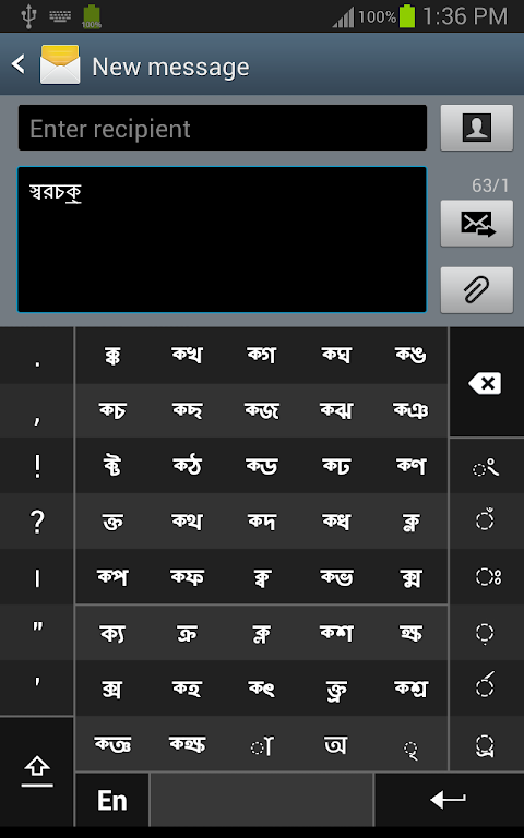 Download Swarachakra Bangla Keyboard APK latest version app