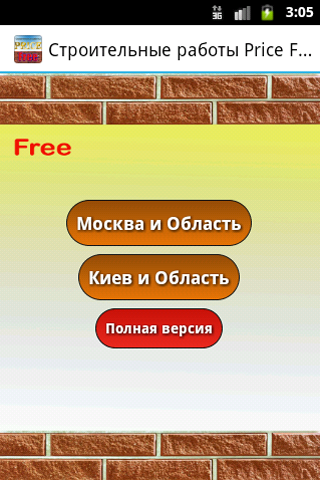 Строительные работы Price Free