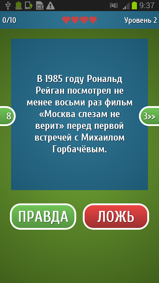 Верю Не Верю на русском - Apps on Google Play