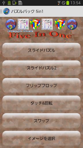 パズルパック5in1