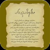 Georgian Quotes - ანდაზები