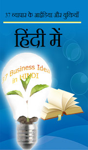 37 Business Idea in Hindi- screenshot thumbnail