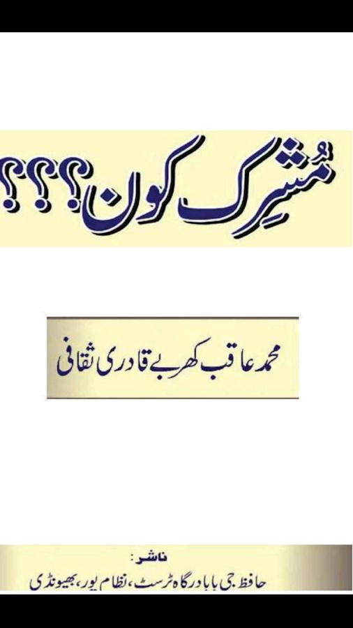 Sunni Mushrik Kaun Urdu Android Apps On Google Play