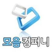 모음컴퍼니 블로그
