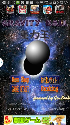 GRAVITY BALL 重力玉 〜未知なる細胞〜