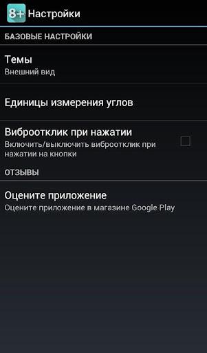 【免費教育App】Калькулятор 8+-APP點子