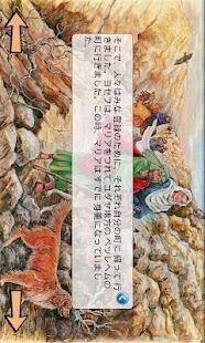 Christmas Story (Japanese) - screenshot thumbnail