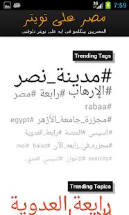 اهم الأخبار المصرية- screenshot thumbnail