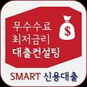 스마트 신용대출 [대출상담, 직장인대출, 무직자대출] icon