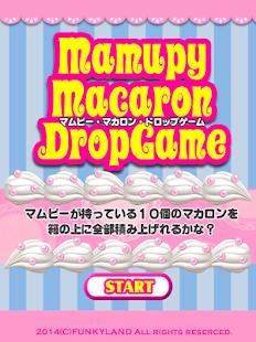 マカロン・ドロップゲーム