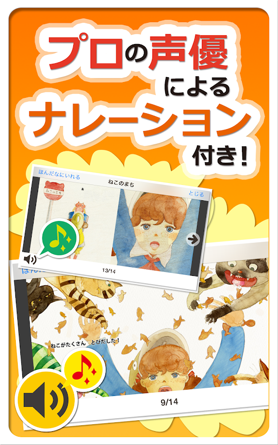 PIBO - Japanese Picture Books- screenshot
