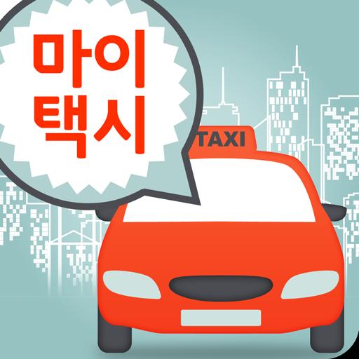 마이택시 交通運輸 App LOGO-APP試玩