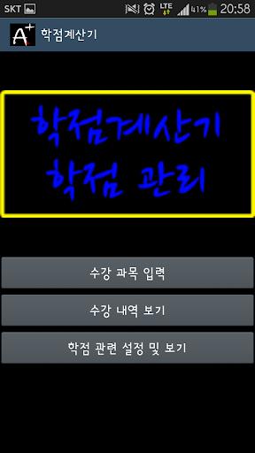 Auc870_ud559uc810uacc4uc0b0uae30_ubaa8ubc14uc77c 1.1 screenshots {n} 3