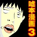 [無料漫画]嘘のような本当にあった実体験マンガ vol.3 icon