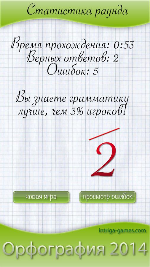 Тесты по русскому языку 9 класс подготовка к огэ 2016 тестовые задания - a551