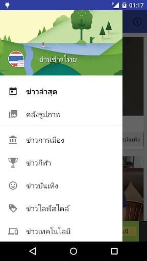 อ่านข่าวไทย