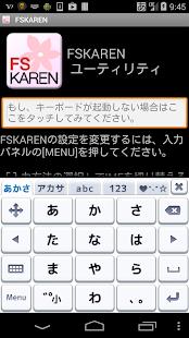 FSKAREN 日本語入力システム