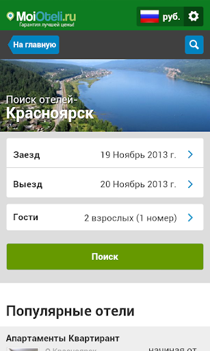 Красноярск - Отели