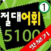 다락원 절대어휘 5100 1권 맛보기