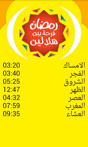 Ramadan Imsakiyah 2014