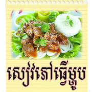 Khmer cooking book apps on google play khmer cooking book forumfinder Gallery