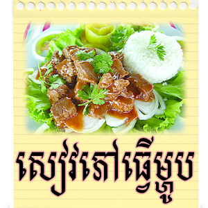 Khmer cooking book android apps on google play khmer cooking book forumfinder Choice Image
