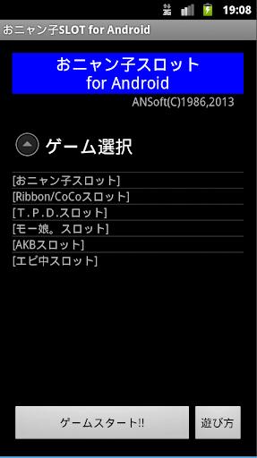 おニャン子スロット for Android