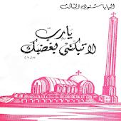 Psalm 6 Arabic